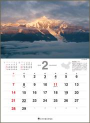 2月「梅里雪山」