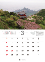 3月「泰山」