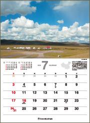 7月「ホロンバイル草原」