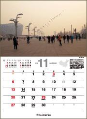 11月「北京オリンピック公園」