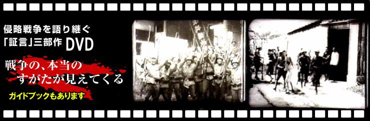 侵略戦争を語り継ぐビデオ「証言」三部作
